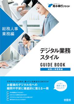 総務人事業務編 デジタル業務スタイルガイドブック