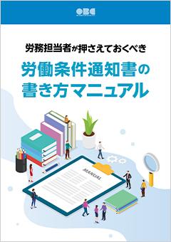 労務担当者が押さえておくべき労働条件通知書の書き方マニュアル