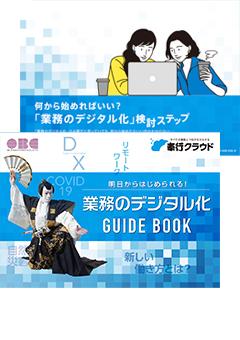 明日からはじめられる!業務のデジタル化GUIDE BOOK