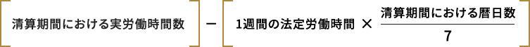 精算期間における実務労働時間数 - (1週間の法定労働時間 * (精算期間における暦日数 / 7))