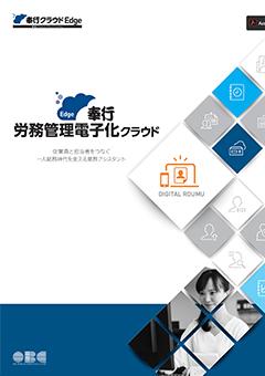 奉行Edge 労務管理電子化クラウド