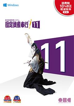 固定資産奉行i11