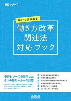 奉行ではじめる働き方改革関連法対応ブック