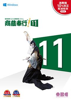 商奉行i11