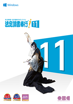 法定調書奉行i11