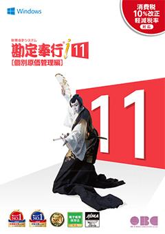 勘定奉行i11[個別原価管理編]