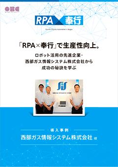 「RPA×奉行」西部ガス情報システム株式会社様事例インタビュー