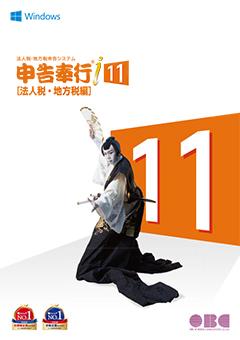 申告奉行i11[法人税・地方税編]