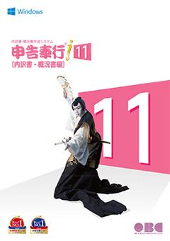 申告奉行i11[内訳書・概況書編]