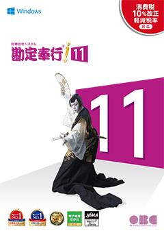 勘定奉行i11
