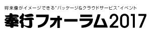 """将来像がイメージできる""""パッケージ&クラウドサービス""""イベント 奉行フォーラム2017"""