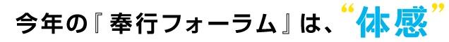 """今年の『奉行フォーラム』は、""""体感"""""""