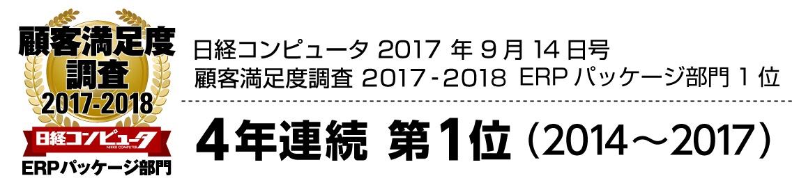 日経コンピュータ2017年9月14日号 顧客満足度調査2017-2018 ERPパッケージ部門1位 4年連続第1位(2014~2017)