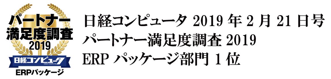 パートナー満足度調査2019 ERPパッケージ部門1位