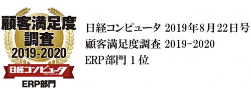 顧客満足度調査2019-2020 ERP部門1位