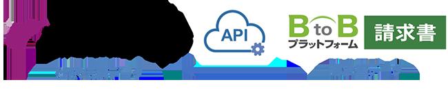 仕訳伝票データと請求データのAPI連携