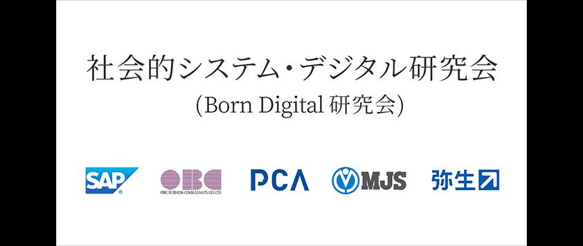 社会的システム・デジタル研究会(Born Digital研究会)