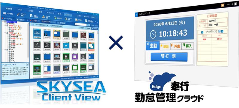 SKYSEA Client View×奉行Edge勤怠管理クラウド