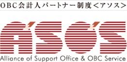 OBC会計人パートナー制度<アソス> ASOS