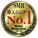 SMB導入シェアNo.1