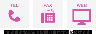 TEL FAX WEB お問い合わせはこちらでも受け付けています