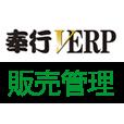 奉行V ERP 販売管理