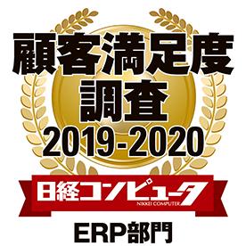 日経BP顧客満足度調査2019_2020