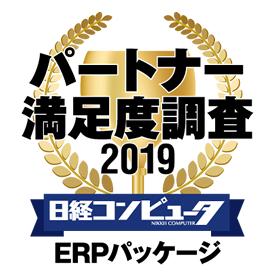 日経BPパートナー満足度調査2019