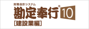 勘定奉行10[建設業編]