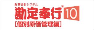 勘定奉行10[個別原価管理編]