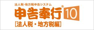 申告奉行10[法人税・地方税編]