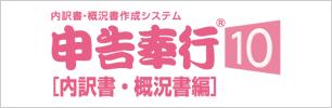 申告奉行10[内訳書・概況書]
