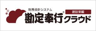 勘定奉行クラウド[建設業編]