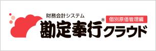 勘定奉行クラウド[個別原価管理編]