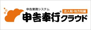 申告奉行クラウド[法人税・地方税編]