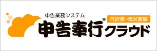 申告奉行クラウド[内訳書・概況書]