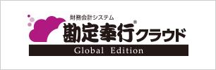 勘定奉行クラウド Global Edition