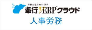 奉行V ERP 人事労務