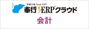 奉行V ERP 会計