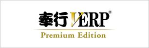 奉行V ERP Premium Edition