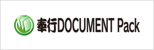 奉行Document Pack