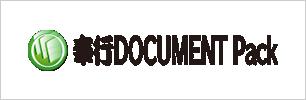 奉行Document Pack