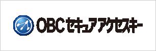 OBCセキュアアクセスキー