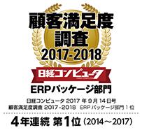 顧客満足度調査2017-2018 4年連続 第1位(2014〜2017)