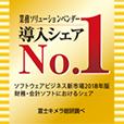 業務ソリューションベンダー導入シェアNo.1