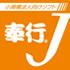 奉行Jシリーズ