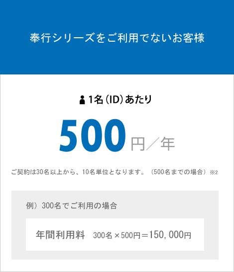 奉行シリーズをご利用でないお客様 1名(ID)あたり 500円/年