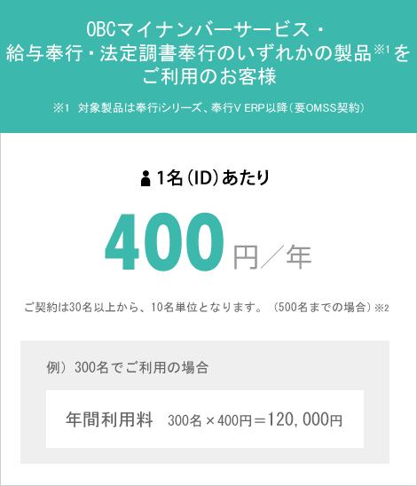 OBCサービス・給与奉行・法定調書奉行のいずれかの製品をご利用のお客様 1名(ID)あたり400円/年