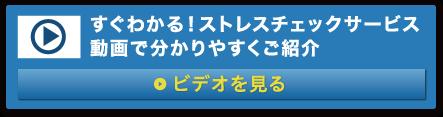 【近日公開】ストレスチェックサービス動画