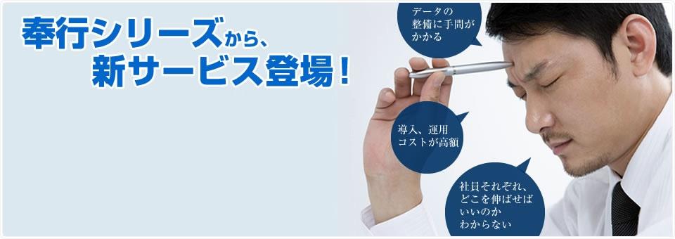 奉行シリーズから新サービス登場!